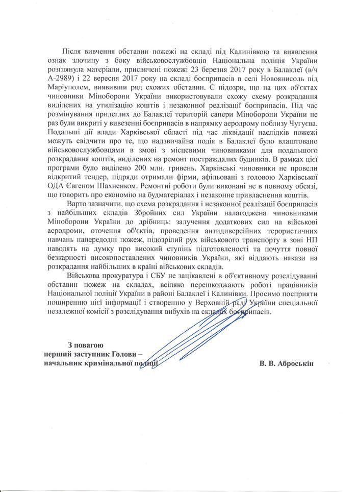 Политика: Нацполиция обвиняет ВСУ в перепродаже боеприпасов из Калиновки и Балаклеи